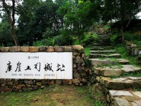 Tusi Sites in CHina - new UNESCO addition
